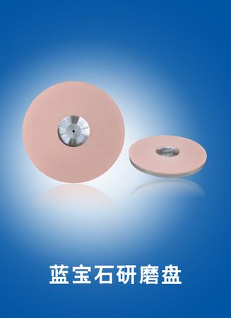LED藍寶石平面研磨盤,LED藍寶石平面拋光盤,LED藍寶石平面研磨耗材,精拋研磨盤